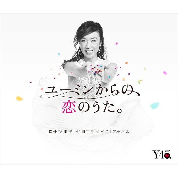 ポピュラー新盤 「ユーミンからの、恋のうた。」 松任谷由実 今こそ聴いてほしい45曲
