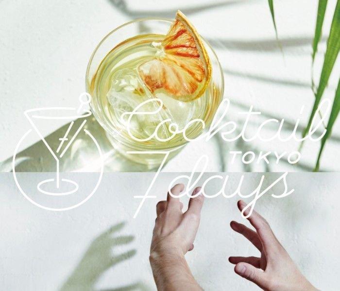 《明治神宮前など》264種類のクラフトカクテルを体験! 「東京カクテル 7デイズ 2018」、18日(金)に開幕