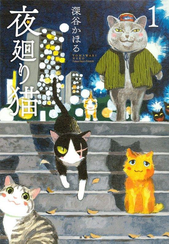 深谷かほるさん『夜廻り猫』 言葉をしゃべる半纏姿のネコ