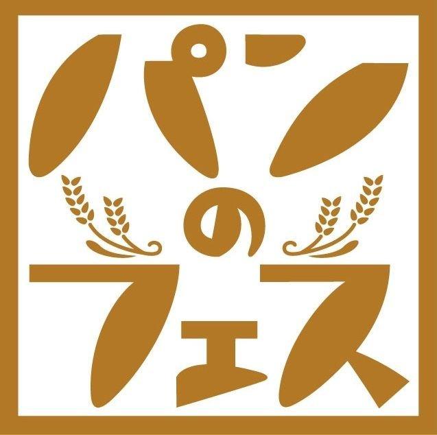 《横浜》食欲の秋に「パンのフェス」開催 赤レンガ倉庫で