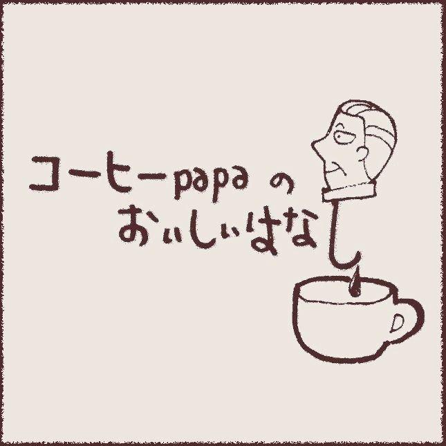 コーヒーpapaのおいしい話⑬ 適切な抽出方法と「苦味」