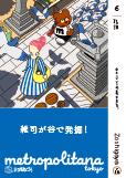 metro186book.png