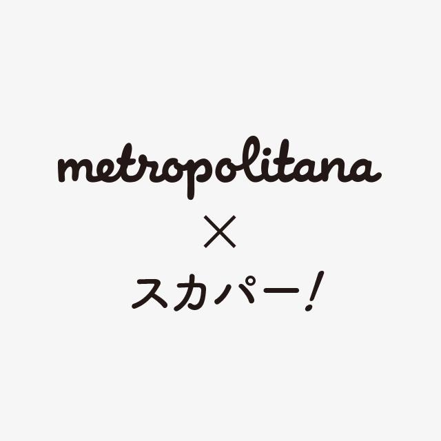 metropolitana×スカパー!