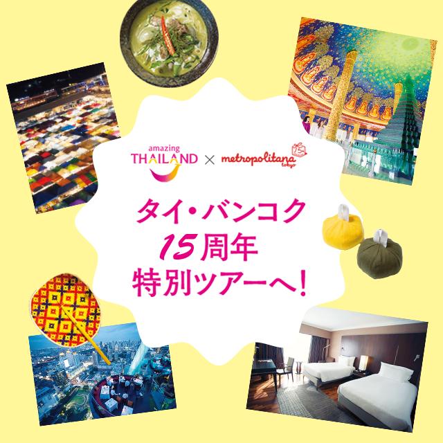 《メトロポリターナ15周年記念企画》タイ・バンコク特別ツアー発売!
