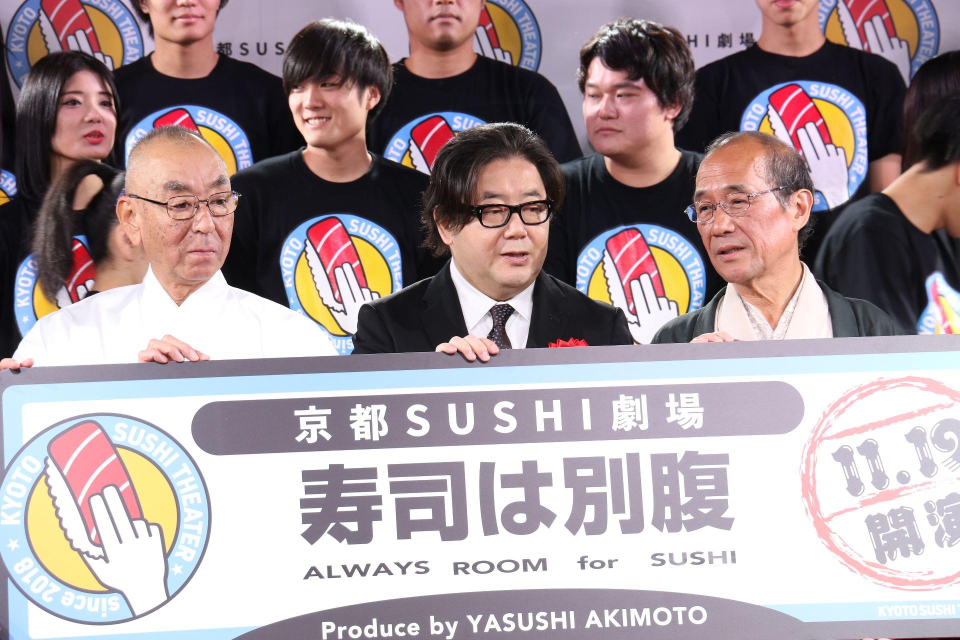 【悲報】秋元康プロデュース「京都SUSHI劇場」閑古鳥で開業3ヶ月で閉鎖! オリンピックを想定した芸者や忍者が踊るハイセンス舞台なのに何故