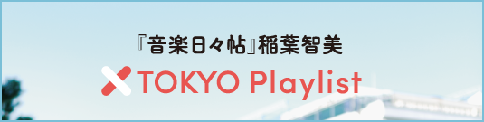 『音楽日々帖』稲葉智美 × TOKYO Playlist