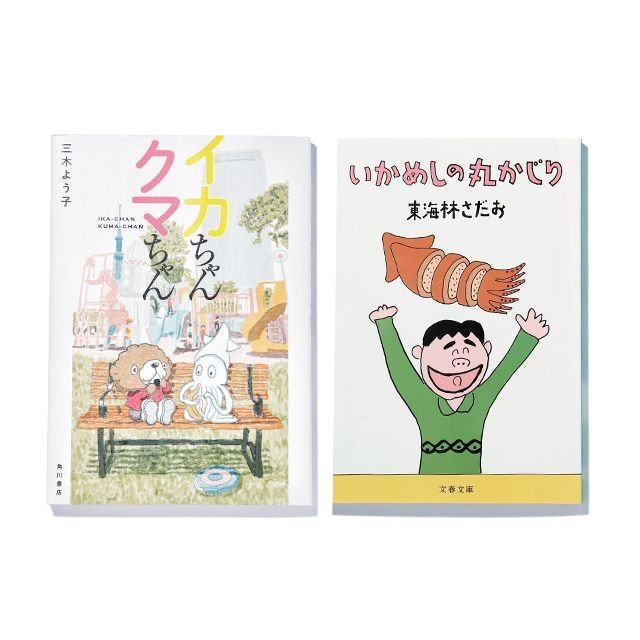 """《いか文庫 本日は閉店なり》ハッピーニュー""""イカー!""""な本"""