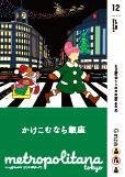 metro180book.png