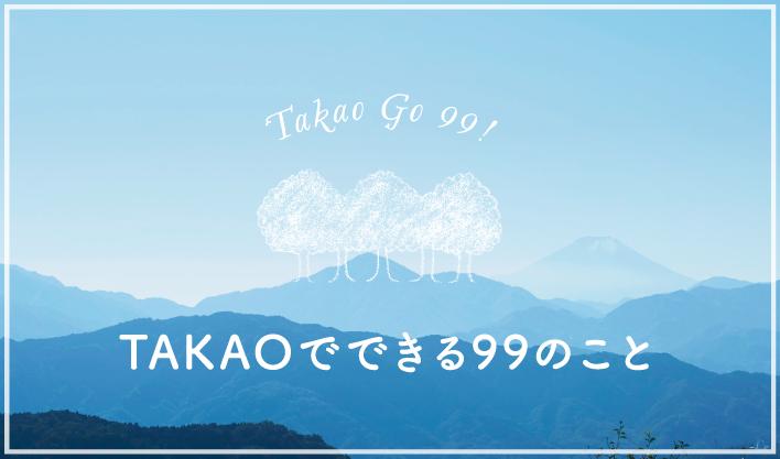 TAKAOでできる99のこと