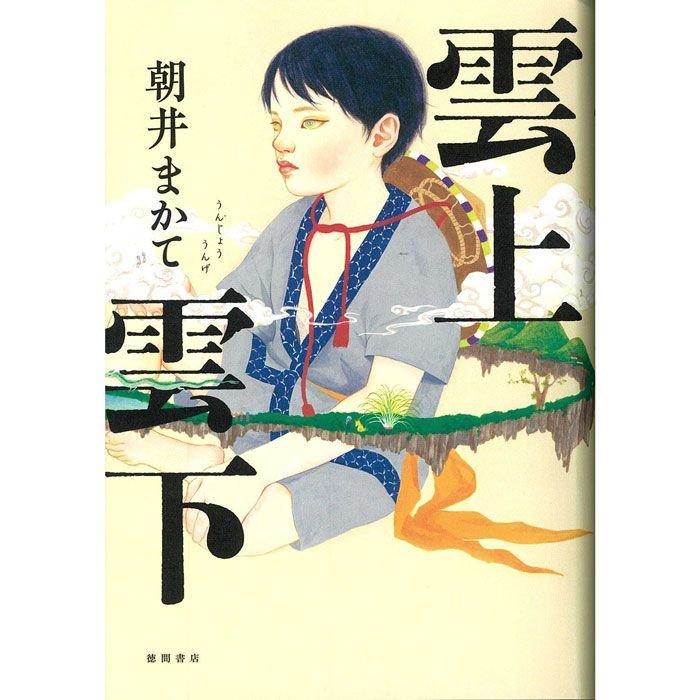 文芸評論家・縄田一男が読む『雲上雲下』(朝井まかて著) 物語る者の誇り懸けた一巻