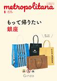 metro164_book.png