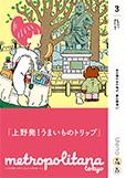metro171_book.png