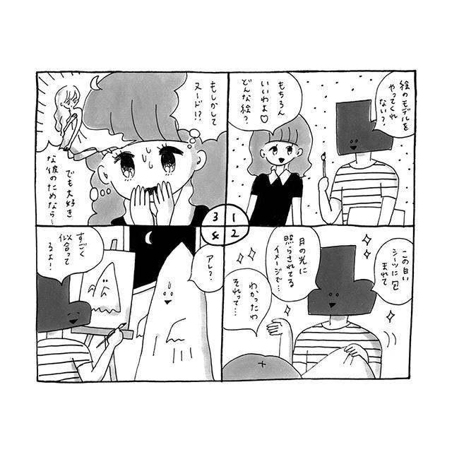 《今日も恋するARTガイド》ヌード NUDE ー英国テート・コレクションより