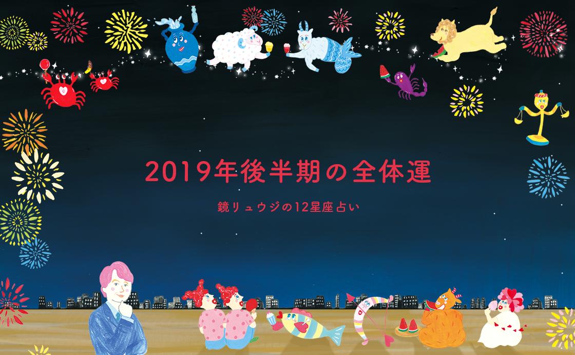2019年後半期の全体運|鏡リュウジの12星座占い | metropolitana.tokyo ...