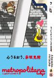 metro175book.png