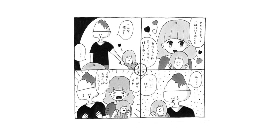 《今日も恋するARTガイド》『クエイ兄弟 ー ファントム・ミュージアム ー』