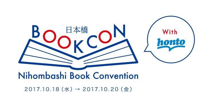 《日本橋》読書ガール必見!編集者、著者とふれあえる本の祭典「日本橋BOOKCON」18日(水)から3日間開催