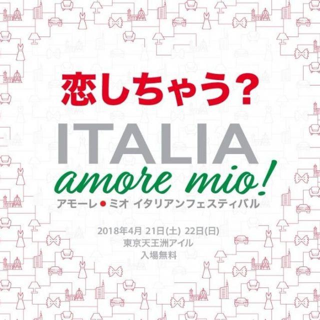 《天王洲アイル》イタリアに恋しちゃう? 「イタリア・アモーレ・ミオ!」、21日(土)と22日(日)に開催