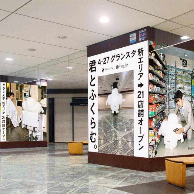 《東京》「グランスタ丸の内」と「グランスタ」新エリアに27日(木)、新たな21店舗がオープン