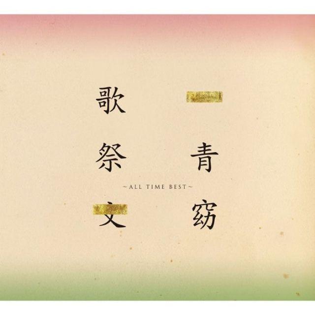 ポピュラー新盤 「歌祭文」一青窈 歌姫の歩みを30曲に凝縮