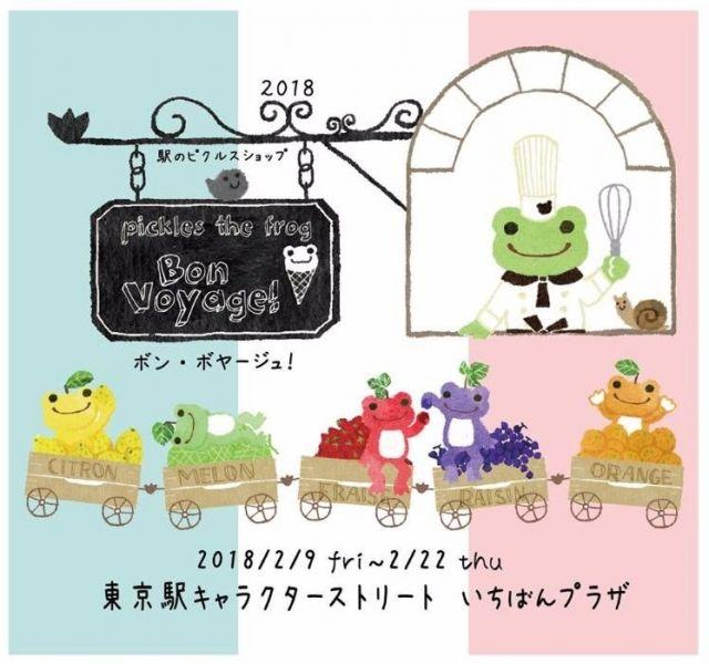 《東京》かえるピクルス 最大のイベント『Bon Voyage!』、9日(金)から開催