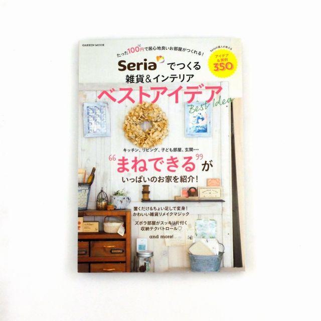 「Seria」のアイテムで自分流におしゃれにお部屋をリメークするムック本 学研プラスから