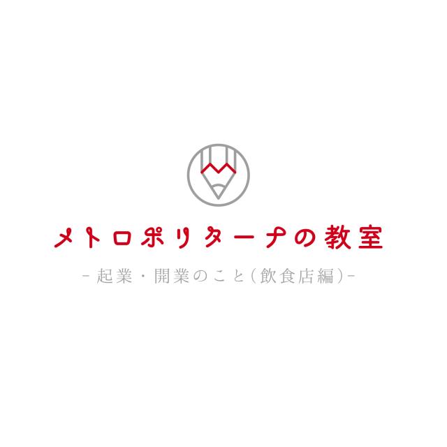 「メトロポリターナの教室 起業・開業のこと(飲食店編)」9/27(水)に開催