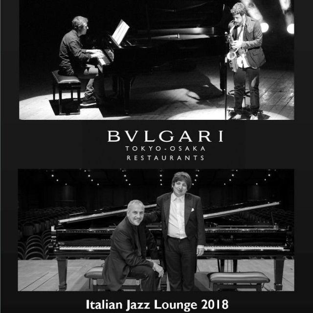 《銀座》『ブルガリ イタリアンジャズ ラウンジ2018』、3月16日と9月14日に開催