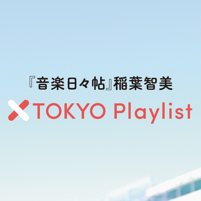 [TOKYO Playlist]《日比谷線 秋葉原駅》Tokyo / サンダーキャット