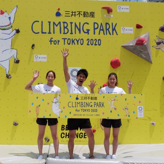 《豊洲》新たな五輪種目が体験できる「クライミングパーク」 期間限定でオープン