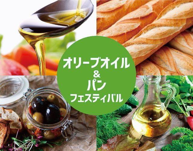 《代々木公園》オリーブオイルとパンのお祭り 15日(金)~17日(日)に開催
