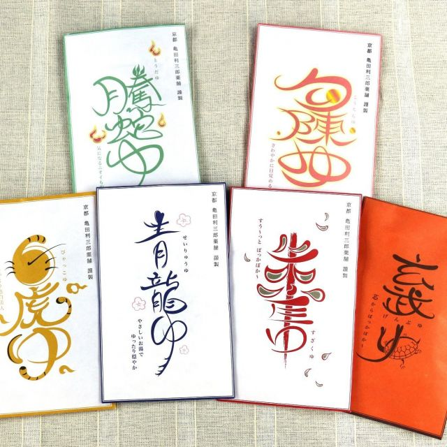 《京都》天然素材の入浴剤で寒い冬を乗り切る 六神丸の「四神のゆ」