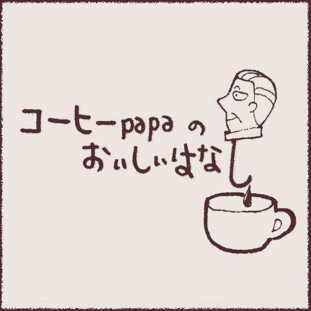 コーヒーpapaのおいしい話⑯ アイスコーヒー