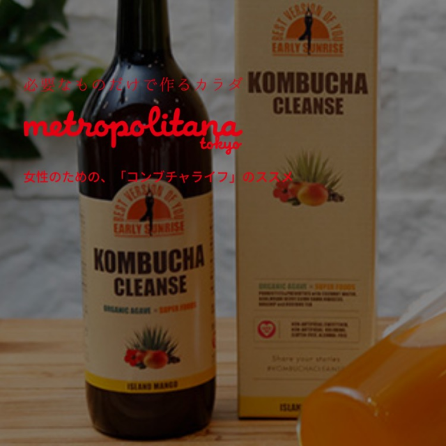 「KOMBUCHA CLEANSE」特設サイト公開中!