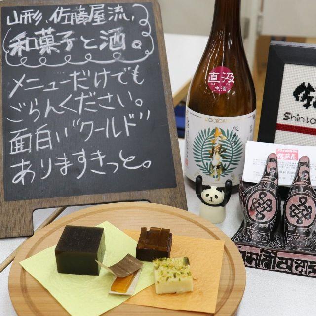 《横浜》「日本酒まつり」で和菓子と日本酒のマリアージュを 高島屋