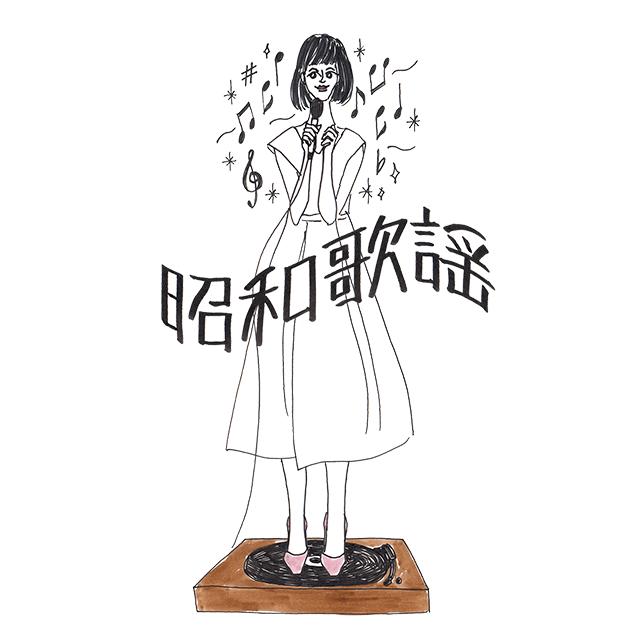 《東京#CODE》新旧、#昭和歌謡の世界へようこそ!