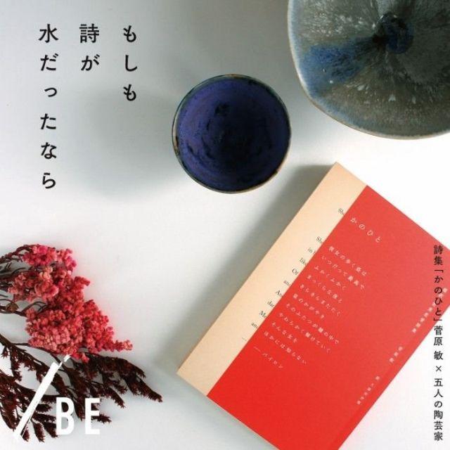 《銀座》詩集「かのひと」×5人の陶芸家 『もしも詩が水だったなら』展、開催中