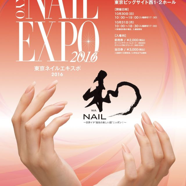 ≪国際展示場正門≫世界最大級のネイルイベント「東京ネイルエキスポ2016」開催