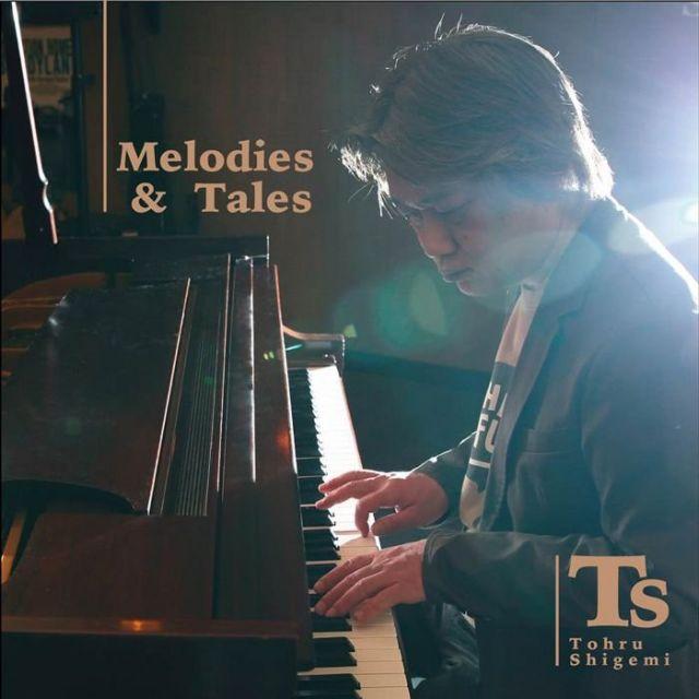 ポピュラー新盤 重実徹「Melodies&Tales」 期待裏切らない心地よさ