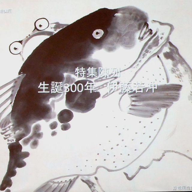 《京都》若冲生誕300年記念のトリを飾る展覧会を開催 京都国立博物館