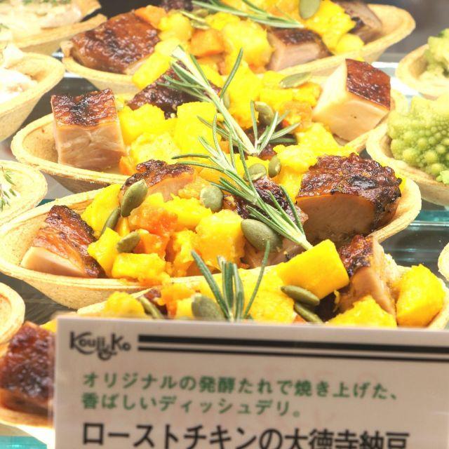 《二子玉川》発酵食品で作る総菜のテークアウト専門店「Kouji&ko」オープン 高島屋に