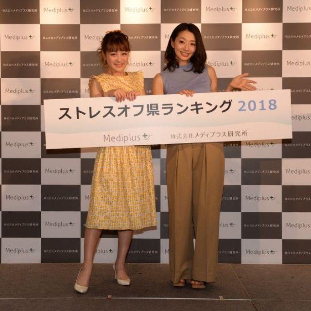 女性にとって最もストレスフリーの都道府県は? 「ストレスオフ県ランキング 2018」発表