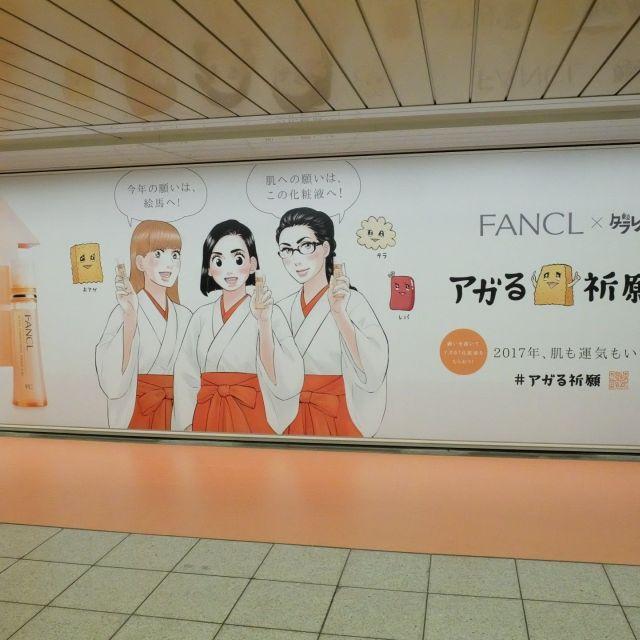 《新宿》ファンケル化粧品が1月23日を「アガる日」に制定、29日(日)まで新宿駅構内に「アガる祈願所」を設置