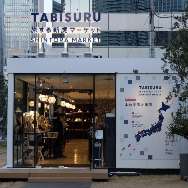 《虎ノ門》新橋・虎ノ門エリアに「旅する新虎マーケット」オープン