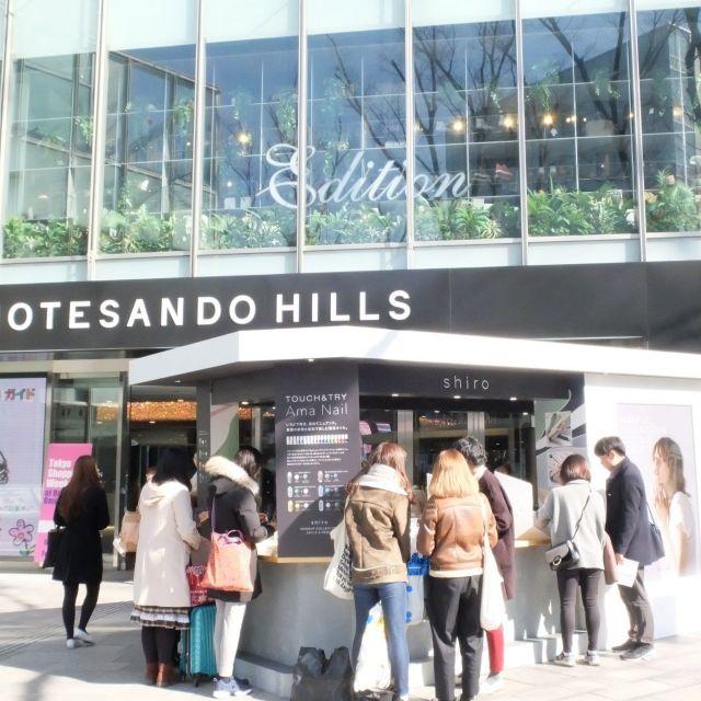 《表参道》発売前のネイル全18色を試せる「shiro 亜麻 nail ポップアップストア」が表参道ヒルズにオープン