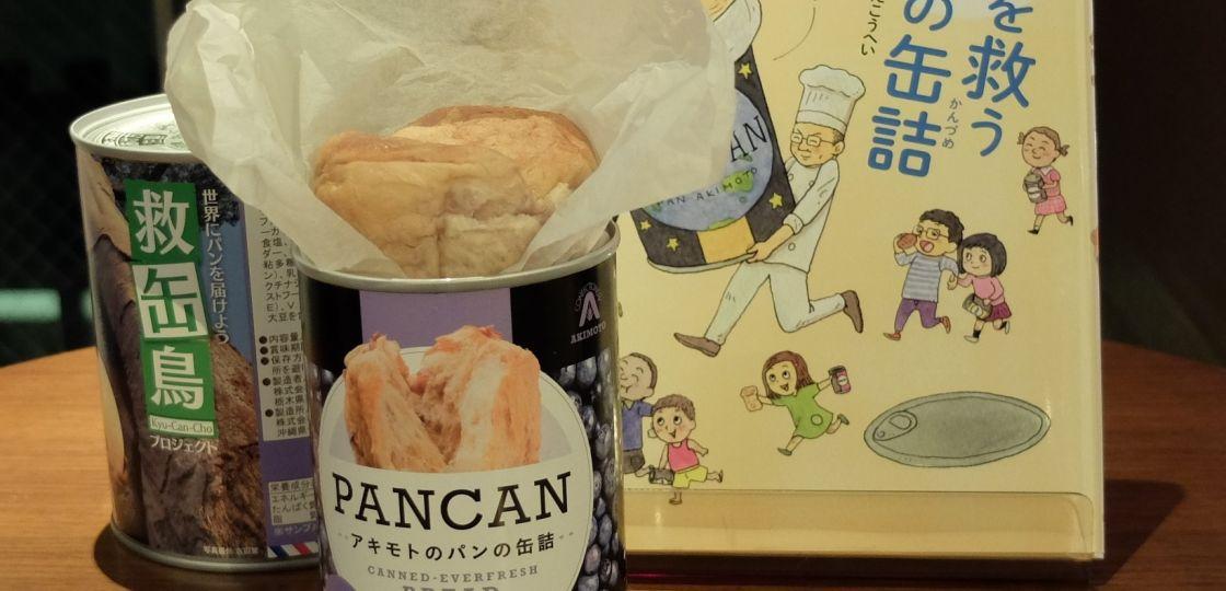 大人にもオススメしたい!「パンの缶詰」の誕生秘話を描いた児童書