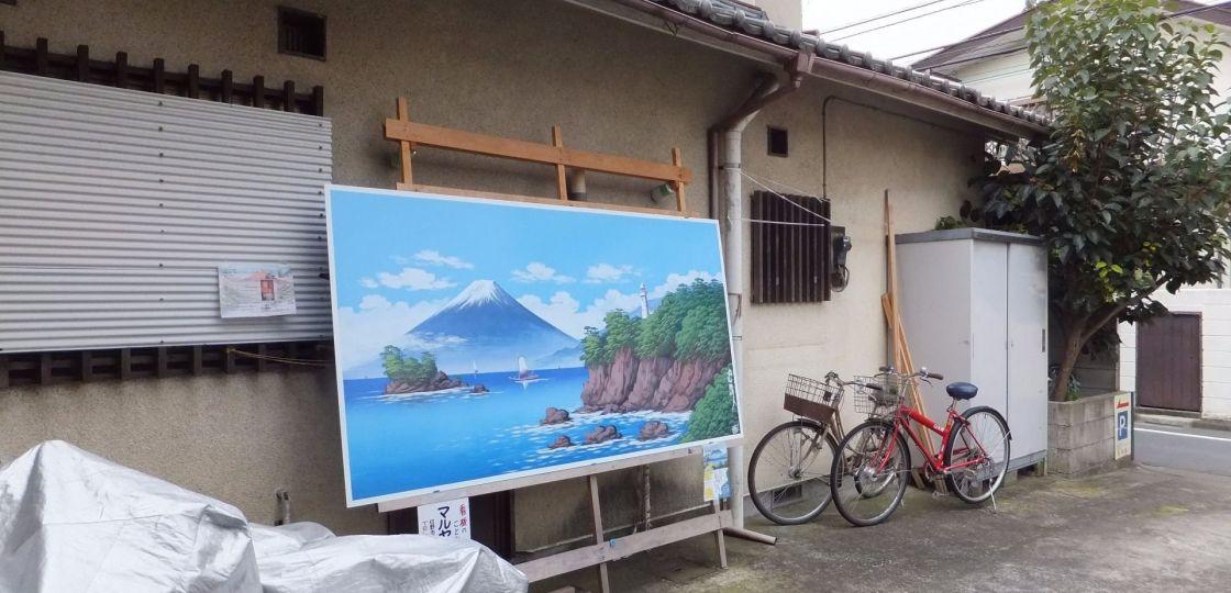 《阿佐ヶ谷》住宅街に富士山出現?!銭湯絵と写真が撮れる!15日(日)まで期間限定の珍スポット