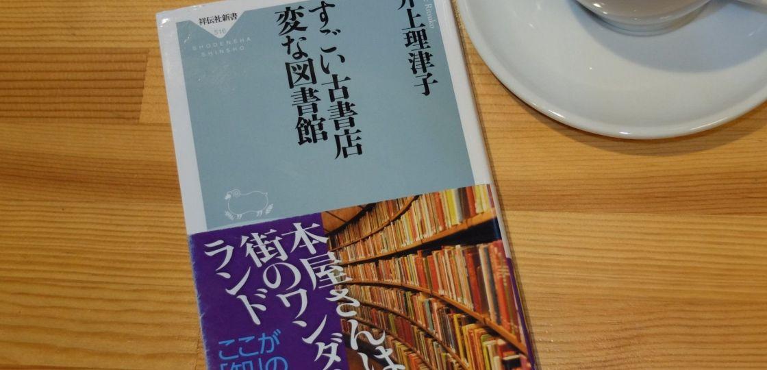 ユニークな古書店など117店の魅力を紹介した『すごい古書店 変な図書館』がおもしろい