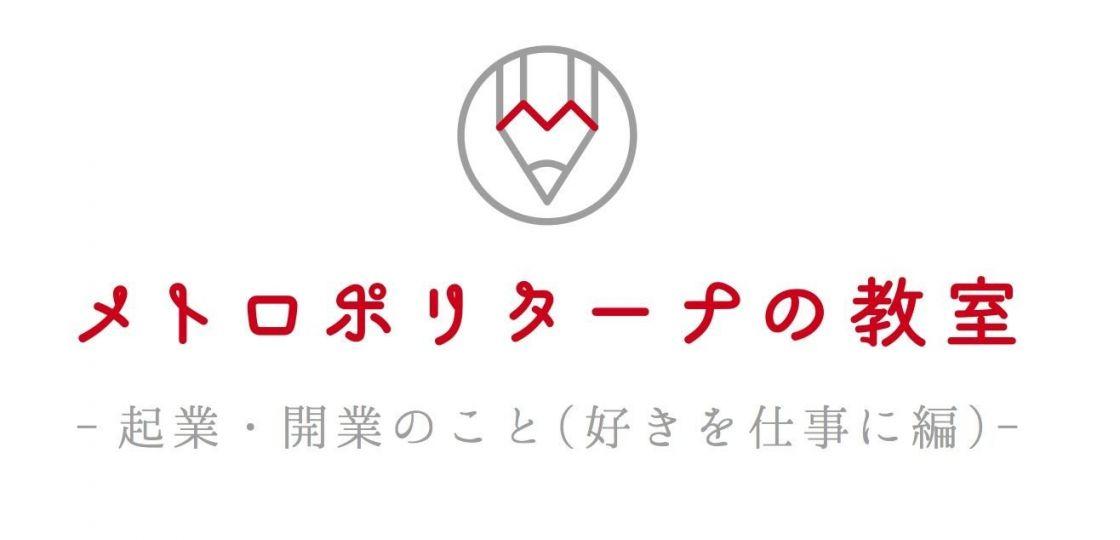 【本日締め切り!】「メトロポリターナの教室 起業・開業のこと(好きを仕事に編)」1/24(水)開催!
