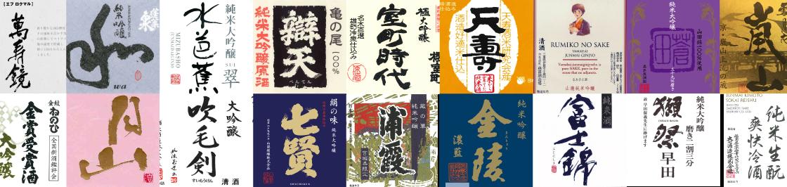 《横浜》全国の銘酒700種以上を集めた日本酒の祭典「日本酒まつり」 24日から高島屋で